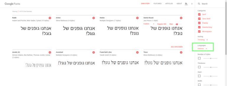 תצוגה של גופנים עבריים באתר Google Fonts